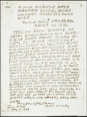 Document in Sequoyah Syllabary